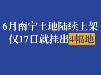 6月南宁土拍集锦(持续更新)