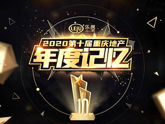 2020(第十届)重庆地产年度记忆榜单揭晓!