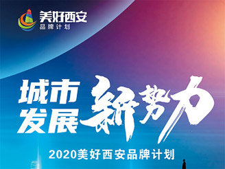 2020美好西安城市峰会
