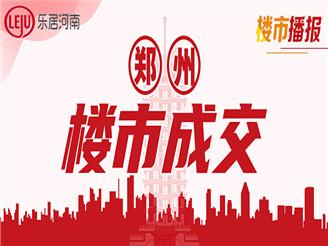 速看!郑州最新楼市数据一手掌握!