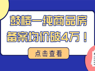 福州一周成交TOP榜出炉
