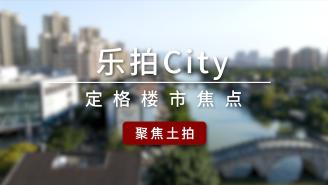 乐拍City|《绿城·留香园》探盘实录!