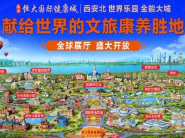 陕西恒大国际健康城