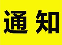 休7天!北京2021年春节放假安排出炉