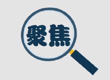 事关居民医保、医务人员薪酬待遇……本周民生大事都是好消息!