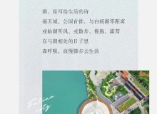 福天城:公园头排 前庭后院,解锁幸福生活