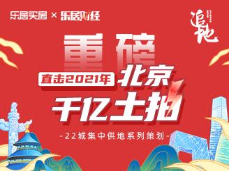 专题|北京千亿土拍大战实录