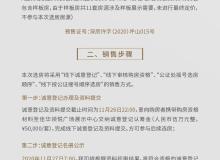 均价约4.4万/㎡,佳华领悦广场发布销售方案!
