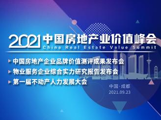 2021中国房地产企业品牌价值