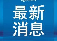 黑龙江:5 月 6 日省内疫情通报