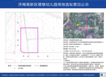 济南高新区新增一12班幼儿园