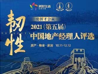 2021中国地产经理人评选活动启动